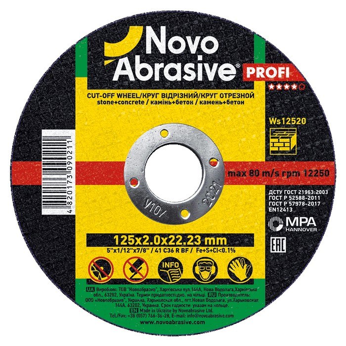 Круг отрезной для камня NOVOABRASIVE 230х2,0х22,23